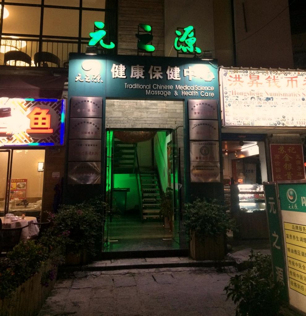 Tempat Pijit Beneran di YuangShou. Body massage 88 Yuan per jam atau sekitar 176 ribu rupiah